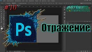 Уроки фотошопа  №10  Как создать эффект отражения(Данное видео рассказывает как создать эффект отражения в Adobe Photoshop., 2015-09-18T08:32:22.000Z)