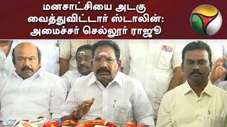 மனசாட்சியை அடகு வைத்துவிட்டார் ஸ்டாலின்: அமைச்சர் செல்லூர் ராஜூ | MK Stalin | Sellur Raju