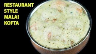 Malai Kofta - Restaurant Style | Malai Kofta Recipe | Paneer Aloo Kofta Curry | Shahi Malai Kofta