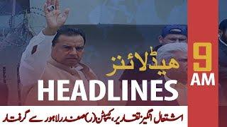 ARY News Headlines | PML-N leader Capt (retd) Safdar taken into Police custody | 9 AM | 22 OCT 2019