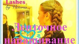 Как нарастить волосы самой? Ленточное наращивание!(http://instagram.com/victoria4797745 http://vk.com/id3345948 http://vk.com/studioidea6449609., 2014-12-09T18:41:00.000Z)