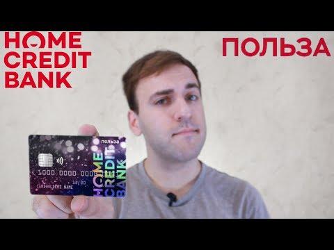 Карточка Польза Банк Хоум Кредит - Обзор, отзывы