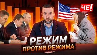 Режим против Режима - Черечень о неподъёмных долгах американских санкциях и запрете импорта.