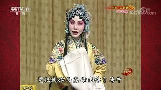 《中国京剧音配像精粹》 20191209 京剧《二进宫》| CCTV戏曲