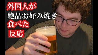 【世界一!?】外国人が絶品お好み焼きを食べた反応Trying Okonomiyaki!
