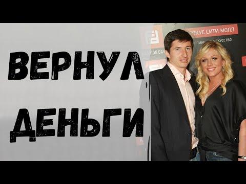 Бывший муж Юлии Началовой вернул украденные со счетов 21,5 миллиона
