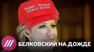Белковский: «Собчак — молодая версия русского Трампа»