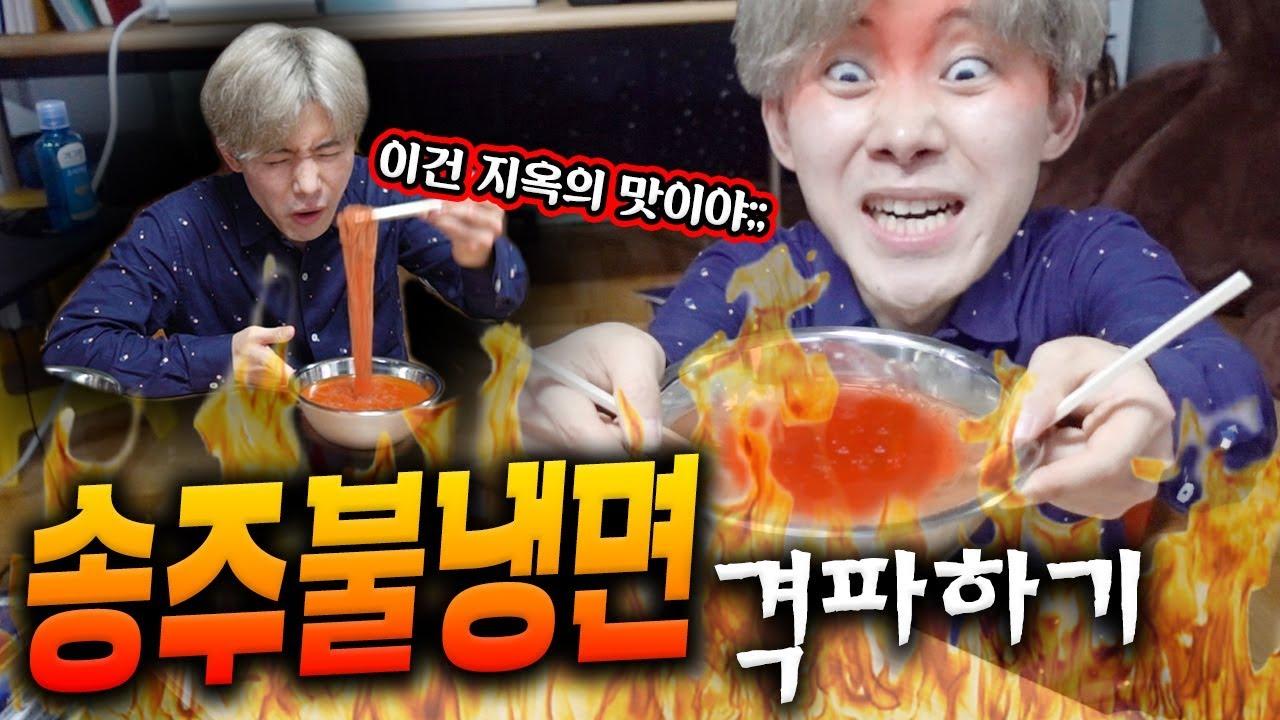 여름 검색어 부동의 1등, 송주불냉면 격파하러 왔다! 매워봤자 냉면인데~ 허팝 (New Spicy noodle:Songju Fire noodle)