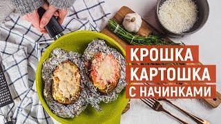 Крошка КАРТОШКА с начинками Рецепт от KUKMARA