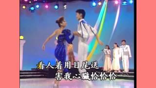 台語~連串舞曲~一見鍾情(一)