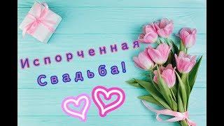"Фанфик  ВиГуки - ""Испорченная свадьба""  Часть: 4!"