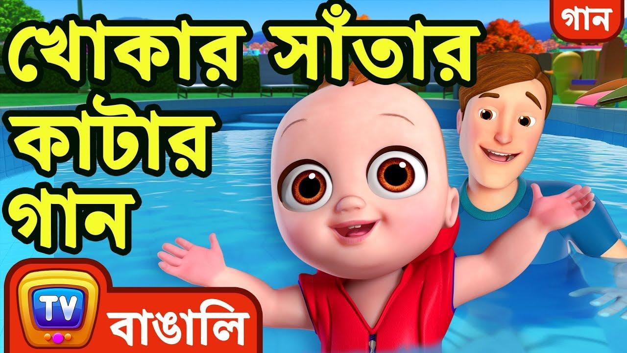খোকার সাঁতার কাটার গান (Baby Goes Swimming Song) - Bangla Rhymes For Children - ChuChu TV