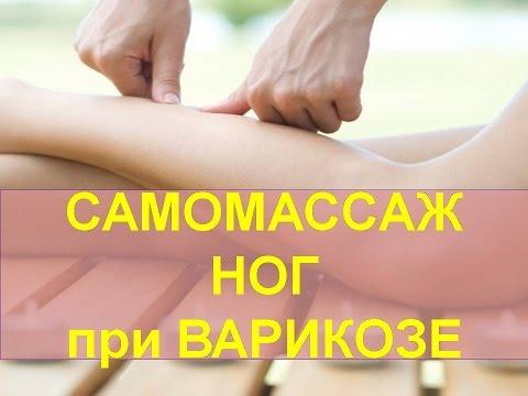 Массаж при ВАРИКОЗЕ Самомассаж при варикозном расширении вен | самомассаж | закупорка | удаление | домашних | варикозе | варикоза | причины | лечение | варикоз | ногах