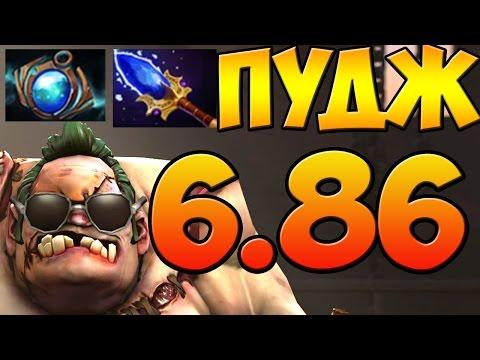 видео: ПУДЖ С АГАНИМОМ 6.86 new meta САМЫЙ ДЛИННЫЙ ХУК! ДОТА 2