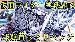 【リベンジ】エグゼイド『終わりなきGAME』は出るのか!?仮面ライダー色紙ART4を2BOX買って20個一気に開封レビュー!