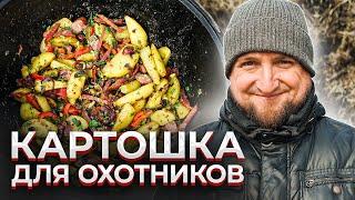 Картошка ПО ОХОТНИЧЬИ в казане Простой и вкусный рецепт на природе