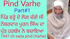 Real partition story 1947 Baba Muhammad Ishaq pind Varhe Distt Ferozpur baba Muhammad Rafiq part 1