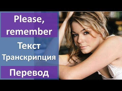 Leann Rimes - Please, Remember - текст, перевод, транскрипция