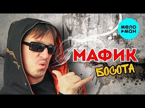 Мафик -  Босота (Альбом 2012)