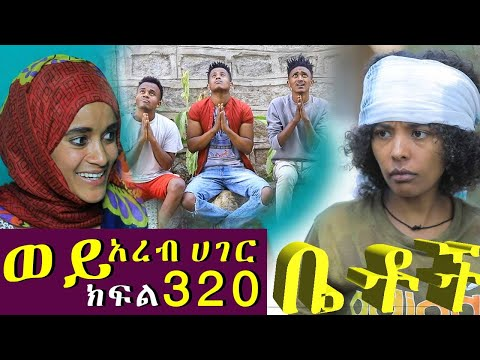 "Betoch | "" ወይ አረብ ሀገር""Comedy Ethiopian Series Drama Episode 320"