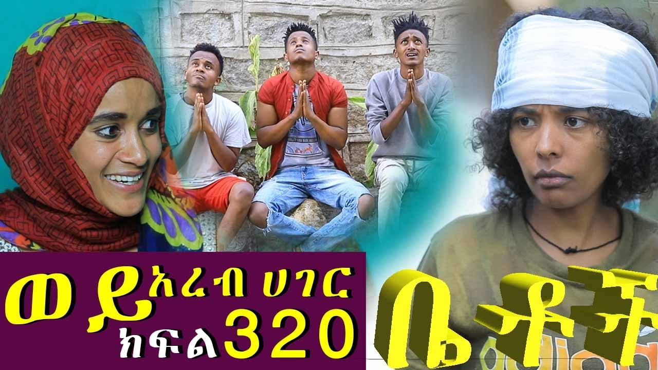 "Download Betoch | "" ወይ አረብ ሀገር""Comedy Ethiopian Series Drama Episode 320"