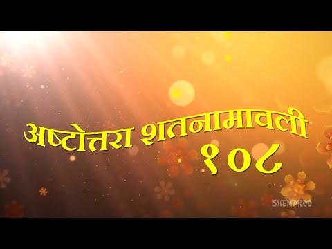 Surya Ashtottara Shatanamavali | 108 Names Of Lord Surya Dev | HD