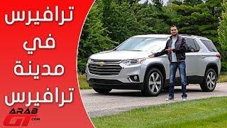 Chevrolet Traverse 2018 شيفروليه ترافيرس