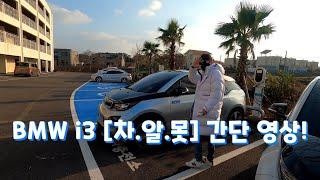 [차.알.못] BMW i3 제주도에서 렌트! 간단 영상…