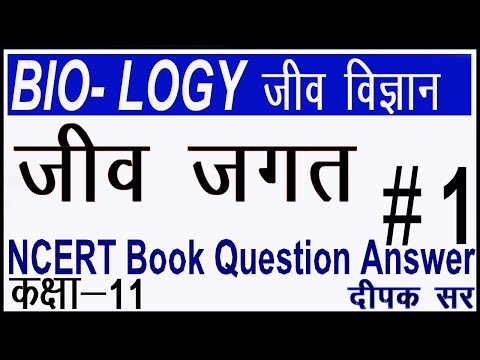Biology Class-11th Lesson-1 जीव जगत Question Answer With PDF In Hindi NCERT Free Online Coaching