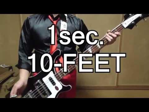 10-FEET 1sec. ベース弾いてみた。