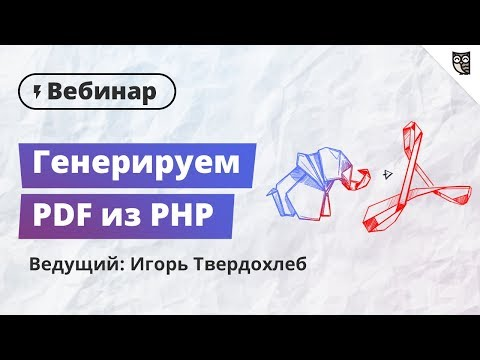 Генерируем свой PDF из PHP