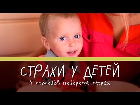 Как избавить ребенка от страхов - Развитие детей