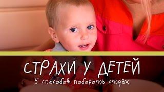 видео Страхи у детей