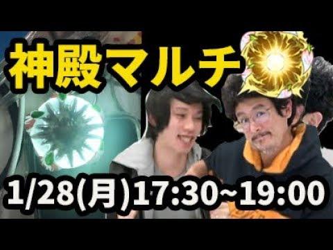【モンストLIVE配信 】神殿マルチ雑談ライブ!【なうしろ】