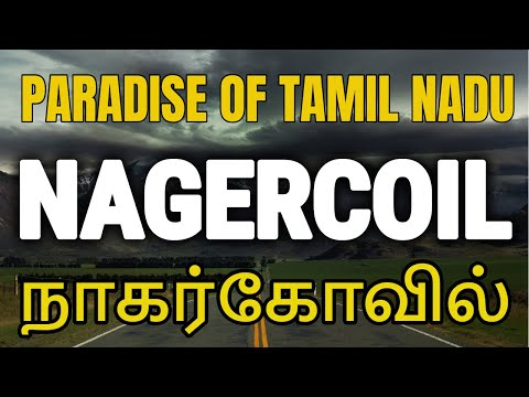 Nagercoil | Nagercoil tourist places | Nagercoil News | Nagercoil | Kanyakumari | நாகர்கோவில்