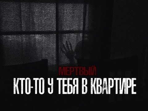 СТРАШНЫЕ ИСТОРИИ - Кто-то у тебя в квартире(16+)