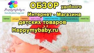 ͡๏̮͡๏  ИНТЕРНЕТ МАГАЗИН ДЕТСКИХ ТОВАРОВ недорого Happymybaby.ru /ОБЗОР интернет магазина(ИНТЕРНЕТ МАГАЗИН ДЕТСКИХ ТОВАРОВ недорого Happymybaby.ru /ОБЗОР интернет магазина. МОБИЛЬНОЕ ПРИЛОЖЕНИЕ