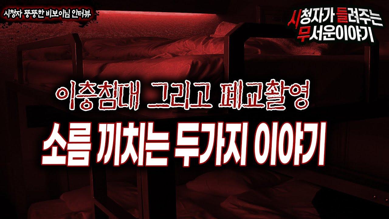 【무서운이야기 실화】 이층침대 그리고 폐교촬영 두가지 소름 끼치는 썰ㅣ뚱뚱한비보이 님 사연ㅣ돌비공포라디오ㅣ괴담ㅣ미스테리 인터뷰ㅣ시청자 사연