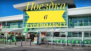 Англия. Поездка в супермаркет.