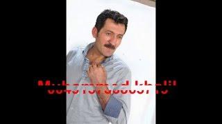 الفنان  محمد خليل -  از هو دل دكرم -