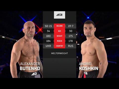 ACA 123: Александр Бутенко vs. Андрей Кошкин | Alexander Butenko vs. Andrei Koshkin