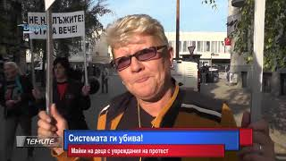 Родители на деца с увреждания на протест (Новините на Видин Вест)