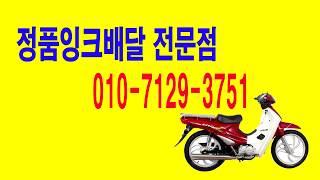 정품잉크배달, 삼성잉크,hp잉크,캐논잉크,배송비무료,총…