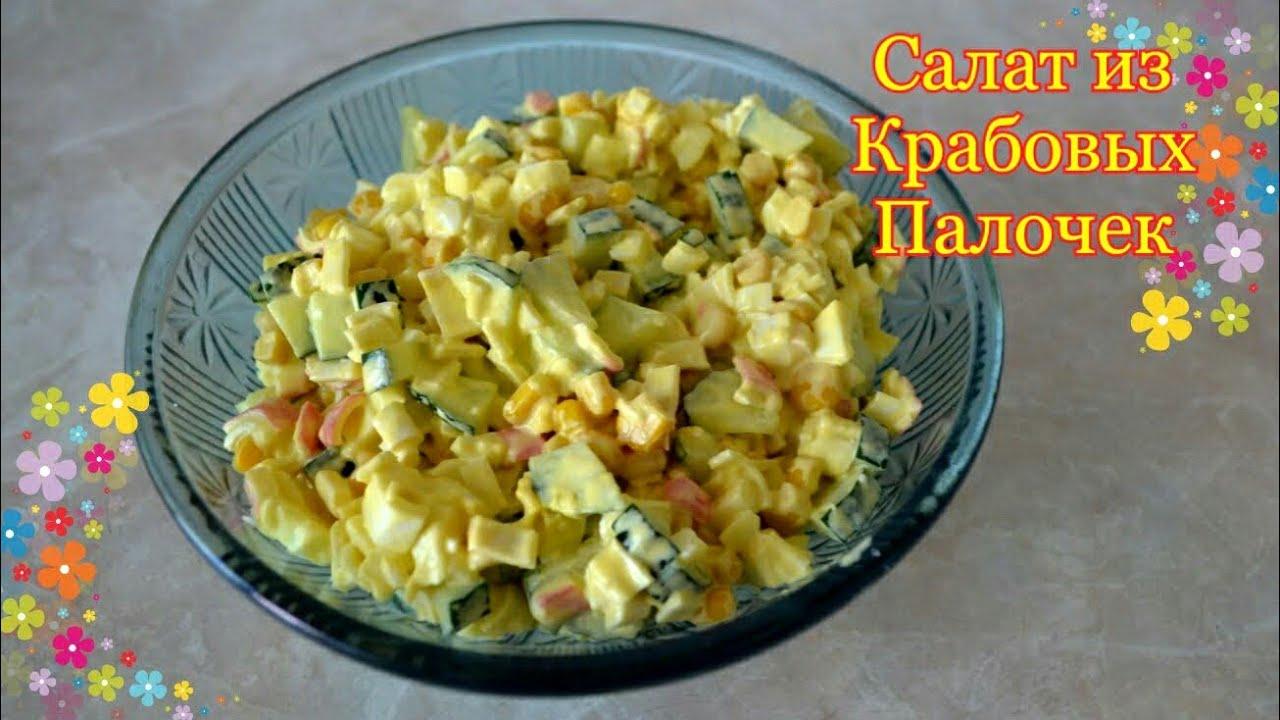 Вкусный салат из крабовых палочек, крабовый салат, салат с крабов