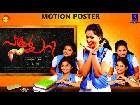School Diary Motion Poster | New Malayalam Film