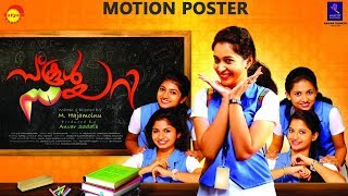 School Diary Motion Poster | New Malayalam Film