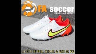 [캥거루가죽 축구화] 나이키 티엠포 레젼드 9 엘리트 …