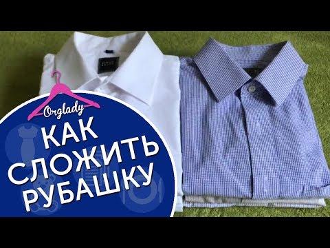 Как хранить рубашки в шкафу