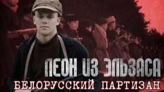 видео Белорусский партизан | Издание | ИноСМИ - Все, что достойно перевода