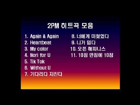 2PM 히트곡 11곡 모음